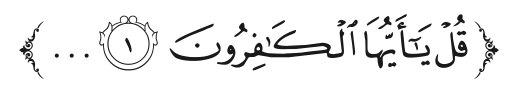 surah-al-kafirun-rakaat-pertama-solat-taubat